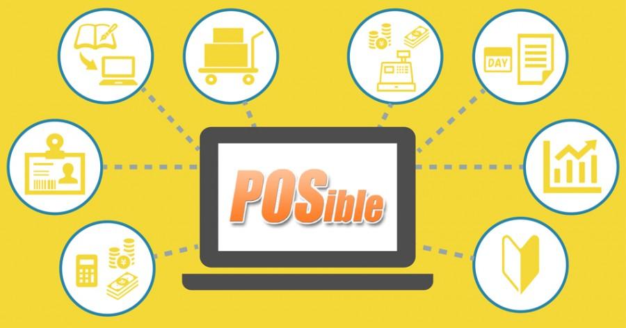 業務の効率化を可能にするPOSシステムのPOSible