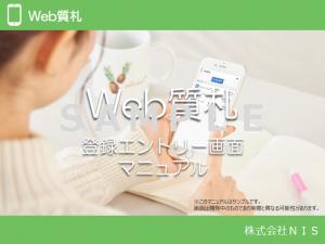 Web質札管理側マニュアル
