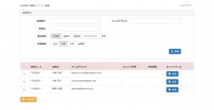 Web質札管理画面