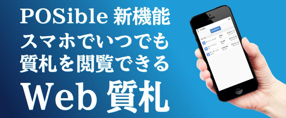 Web質札_top